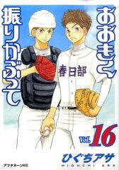 【送料無料】おおきく振りかぶって(vol.16)