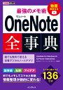 最強のメモ術OneNote全事典 OneNote for Windows 10 & (できるポケット) [ インサイトイメージ ]