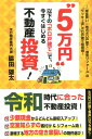 """""""5万円""""以下の「ボロ戸建て」で、今すぐはじめる不動産投資!"""