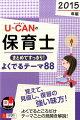 2015年版U-CANの保育士 まとめてすっきり!よくでるテーマ88