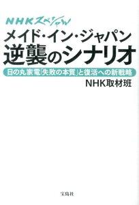 【送料無料】メイド・イン・ジャパン逆襲のシナリオ [ 日本放送協会 ]