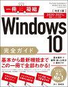Windows 10完全ガイド 基本操作+疑問・困った解決+便利ワザ 改訂3版 2020-2021年 最新バージョン対応 [ 井上 香緒里 ]