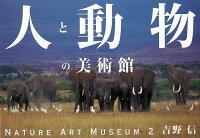 【バーゲン本】人と動物の美術館ーNATURE ART MUSEUM2