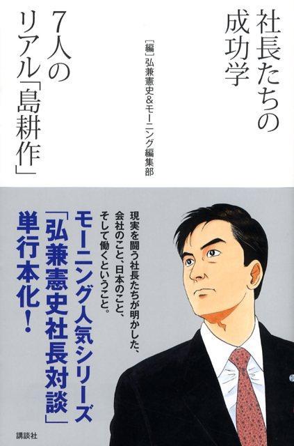 「社長たちの成功学 7人のリアル『島耕作』」の表紙