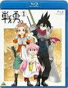 戦勇。 第1巻【Blu-ray】
