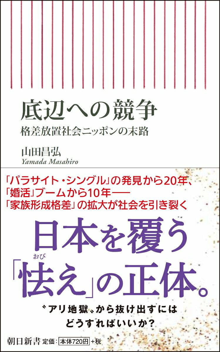 底辺への競争 格差放置社会ニッポンの末路 (新書635) [ 山田昌弘 ]