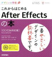 9784774177359 - 2021年Adobe After Effectsの勉強に役立つ書籍・本
