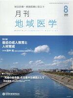 月刊地域医学(Vol.34-No.8(202)