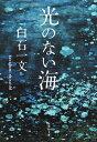 光のない海 (集英社文庫(日本)) [ 白石 一文 ]