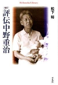 【送料無料】評伝中野重治増訂