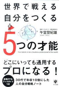 【送料無料】世界で戦える自分をつくる5つの才能
