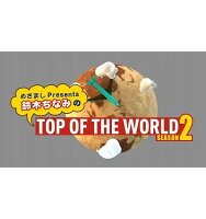 めざましPresents 鈴木ちなみのTOP OF THE WORLD SEASON2
