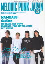 Bollocks Special Issueメロディック・パンク・ジャパン(03) メロディックパンクを語る。 NAMBA69/dustbox