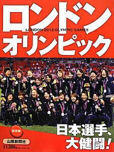 【送料無料】ロンドンオリンピック2012