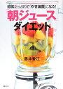 【送料無料】「朝ジュース」ダイエット [ 藤井香江 ]