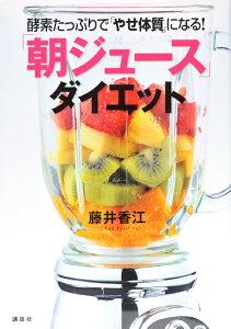 「朝ジュース」ダイエット [ 藤井香江 ]