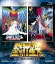 聖闘士星矢 THE MOVIE VOL.2 <完>【Blu-ray】 [ 古谷徹 ]