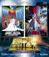 聖闘士星矢 THE MOVIE VOL.2 <完>【Blu-ray】