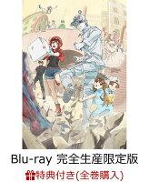 【全巻購入特典対象】はたらく細胞 7(完全生産限定版)【Blu-ray】