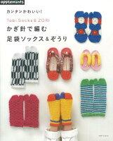 カンタンかわいい!かぎ針で編む足袋ソックス&ぞうり