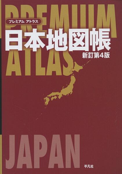 プレミアムアトラス日本地図帳新訂第4版 平凡社