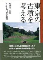 【バーゲン本】東京の古墳を考える