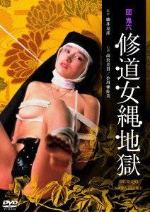 団鬼六 修道女縄地獄 [ 高倉美貴 ]