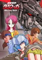超獣機神ダンクーガ Blu-ray BOX【初回生産限定】【Blu-ray】