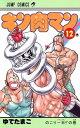 楽天ブックスで買える「キン肉マン(12) (ジャンプコミックス) [ ゆでたまご ]」の画像です。価格は432円になります。