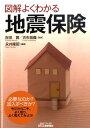 【送料無料】図解よくわかる地震保険