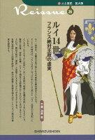 【バーゲン本】ルイ14世 フランス絶対王政の虚実ー新・人と歴史 拡大版26