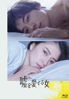 嘘を愛する女 Blu-ray 豪華版【Blu-ray】