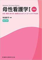 母性看護学(1)