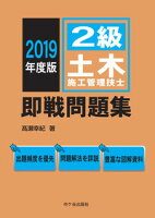 2級土木施工管理技士 即戦問題集 2019年度版