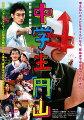 中学生円山 DVDスタンダード・エディション