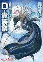 D-貴族祭 吸血鬼ハンター 27 (朝日文庫 ソノラマセレクション) [ 菊地秀行 ]