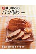 【送料無料】【バーゲン本】新はじめてのパン作り [ 石沢清美 ]