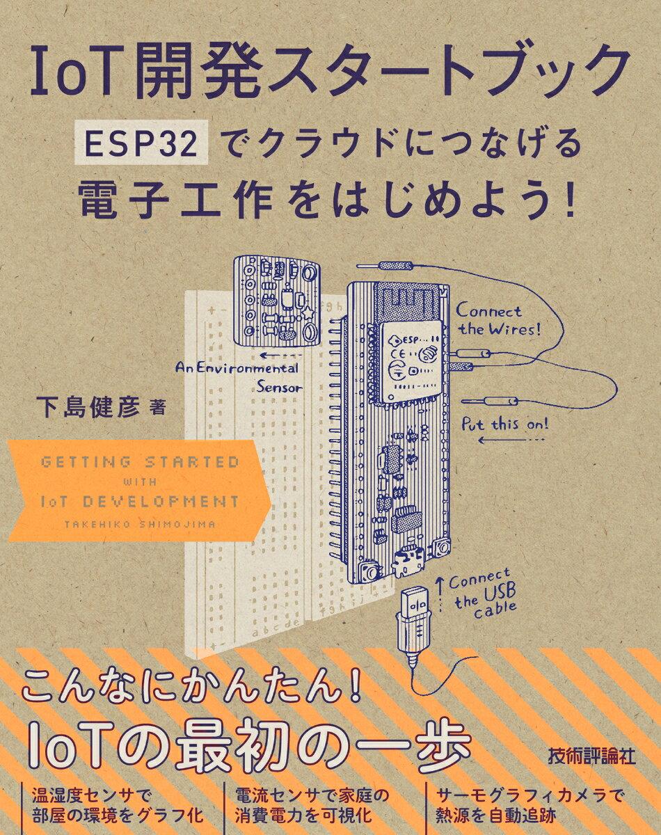 工学, 電気工学 IoT ESP32