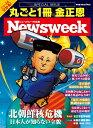 丸ごと1冊金正恩 (MEDIA HOUSE MOOK Newsweek日本版SP)