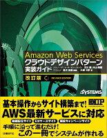 Amazon Web Servicesクラウドデザインパターン実装ガイド改訂版