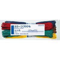 コクヨ カラーつづりひも セル先 100本入(5色×20本) 450mm ツーS141