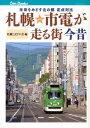 【送料無料】札幌市電が走る街今昔 [ 札幌LRTの会 ]