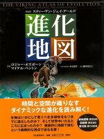 【バーゲン本】進化地図