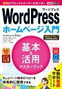 WordPressホームページ入門基本&活用マスターブック WordPress Ver.5.x対応 (できるポケット) [ 星野邦敏 ]