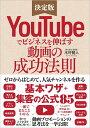 YouTubeでビジネスを伸ばす動画の成功法則 ゼロからはじめて人気チャンネルを作る「基本ワザ」+「集客の公式85」 [ 木村健人 ]