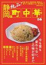 静岡の町中華 炒飯、餃子、麻婆豆腐、酢豚etc.愛すべき静岡