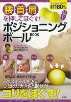 【バーゲン本】腰・首・肩を押してほぐす!ポジショニングボールBOOK