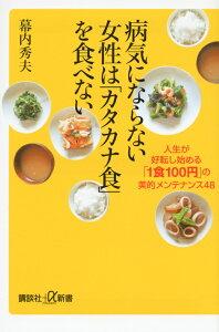 【送料無料】病気にならない女性は「カタカナ食」を食べない [ 幕内秀夫 ]