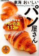 東海おいしいパン屋さん