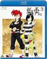 戦勇。 第3巻【Blu-ray】